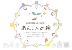 anshin_hyoushi.png