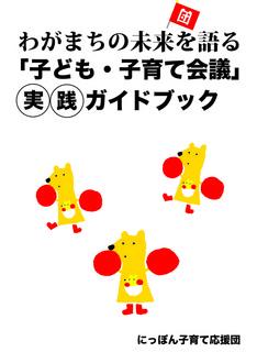 子ども・子育て会議ガイドブック表紙(実践)4.jpg