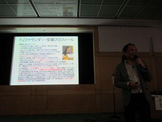 安藤団長基調講演.JPG