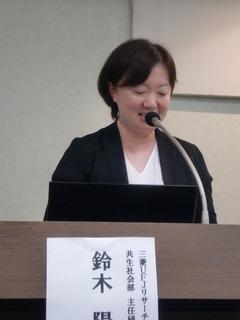 Ms.Suzuki.JPG